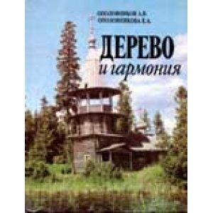 """Книга """"Дерево и гармония"""""""