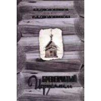 """Книга """"Бревенчатый Иерусалим"""" 1 часть"""