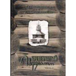 """Книга """"Бревенчатый Иерусалим"""" 2 часть"""
